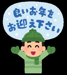 oomisoka_yoiotoshio_man.png