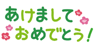 osyougatsu_akemashite_omedetou.png