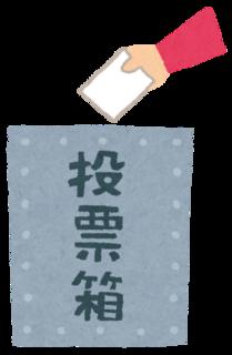 senkyo_bako.png